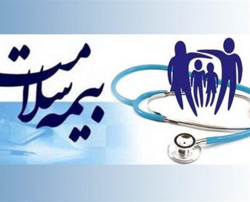 بیمه سلامت چگونه بیمه ای است؟