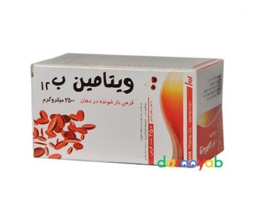 ویتامین ب 12 :