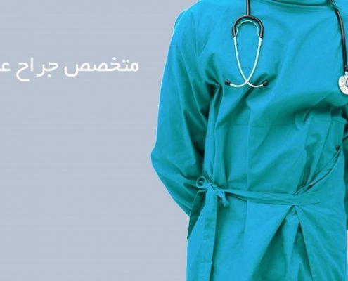 متخصص جراحی عمومی :