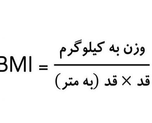Bmi و راه محاسبه آن چیست ؟