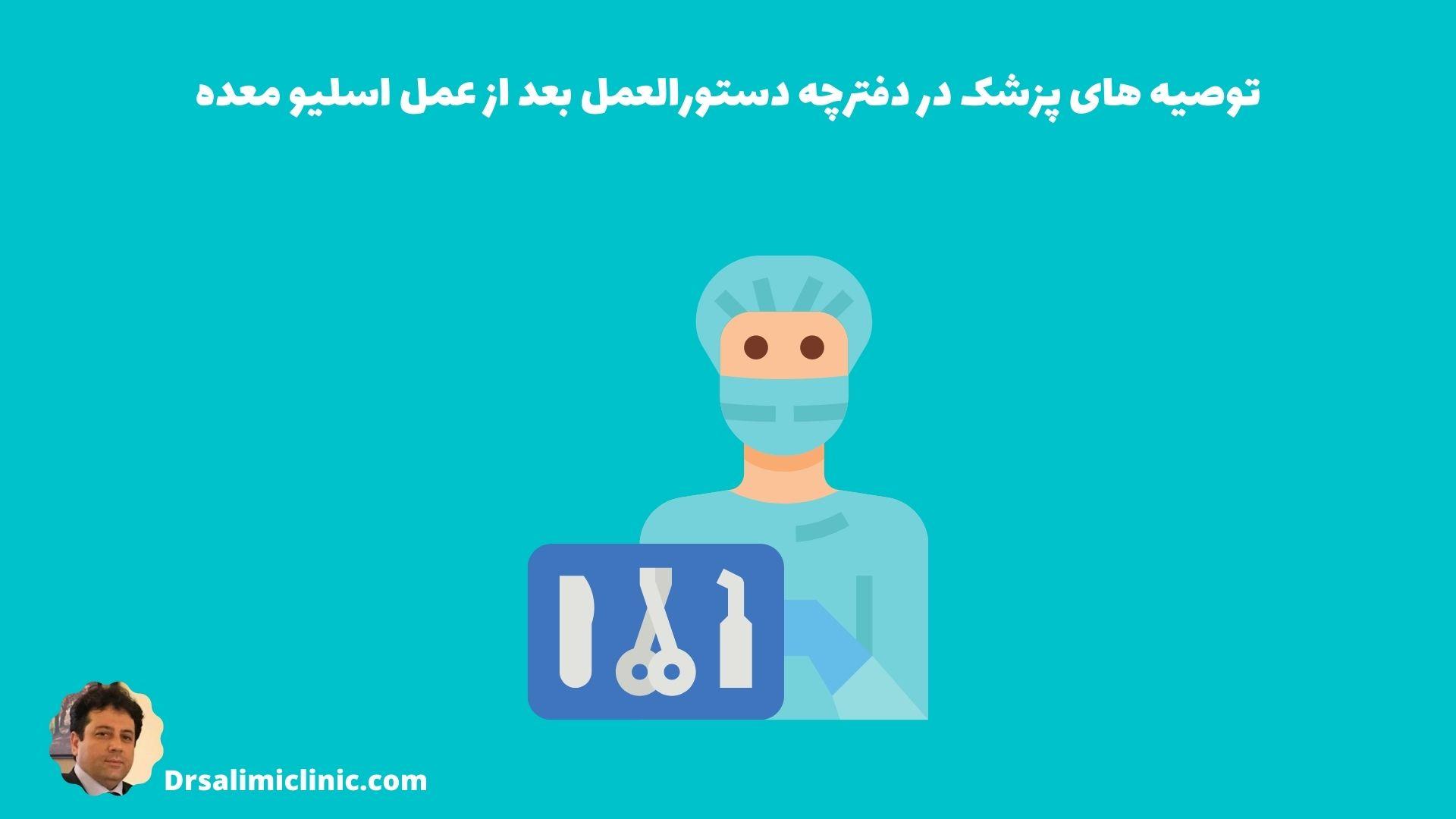 توصیه های پزشک در دفترچه دستورالعمل بعد از عمل اسلیو معده