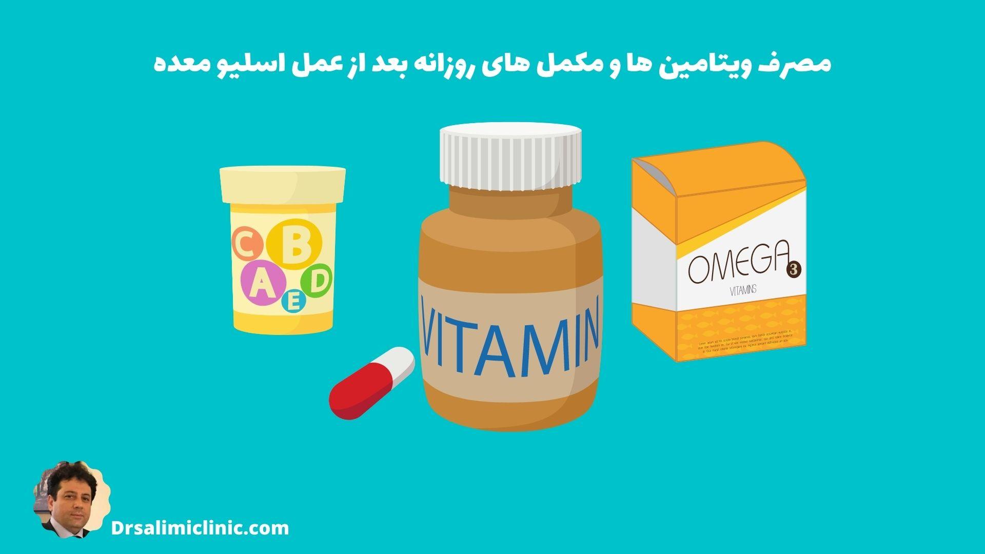 مصرف ویتامین ها و مکمل های روزانه بعد از عمل اسلیو معده