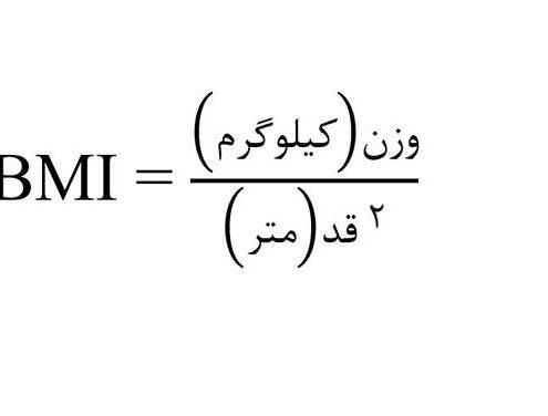نحوه محاسبه bmi زنان و تناسب قد و وزن چگونه انجام می شود؟
