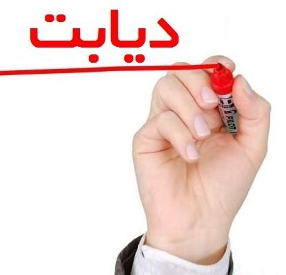 عمل دیابت در ایران