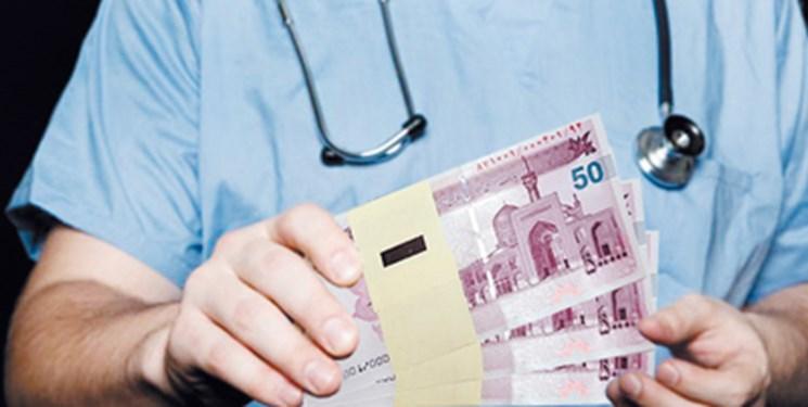 دستمزد جراح
