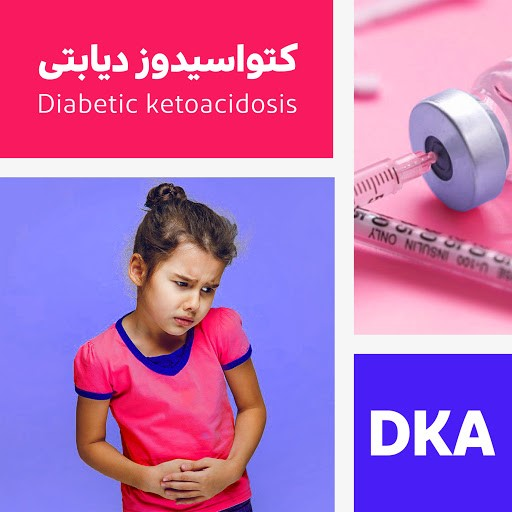 یکی از اساسی ترین عوامل مرگ در بین کودکان دیابتی