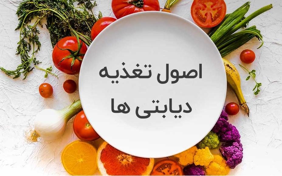 مصرف چه مواد غذایی برای افراد دیابتی ممنوع است